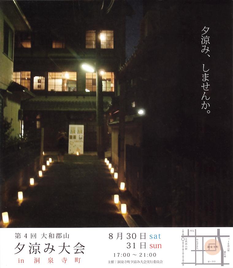 yusuzumi04