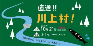 ふくせまち自慢vol.1 直送川上村!