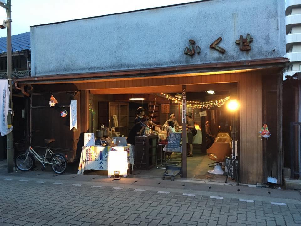 fukuse2015